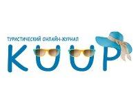 kuup.com.ua туристический онлайн-журнал