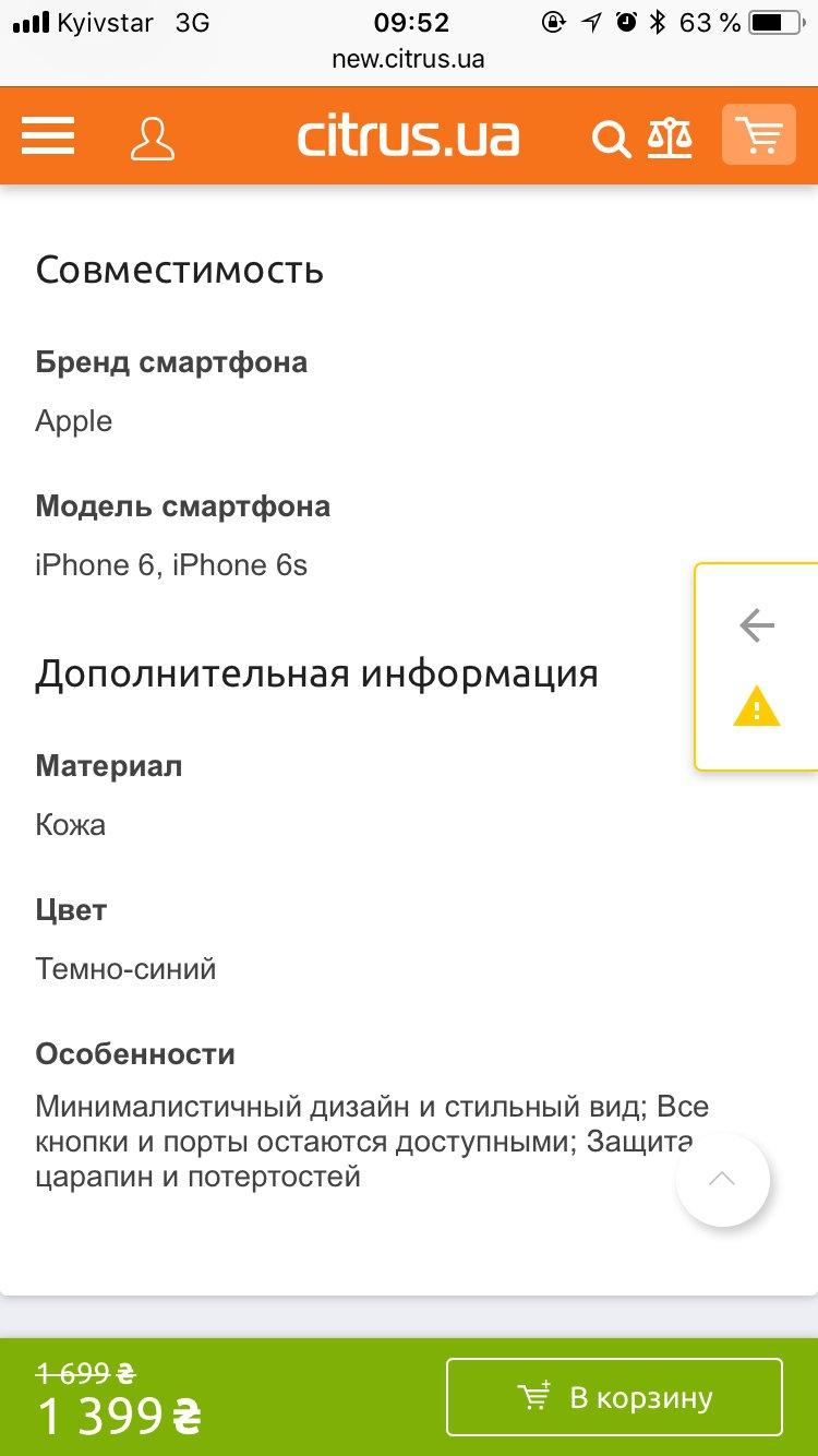 Интернет-магазин Цитрус (citrus.ua) - Обман