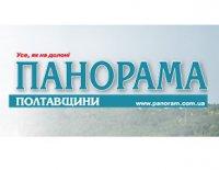 Газета Панорама Полтавщини