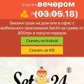 Отзыв о Set24 - доставка суши в Харькове: «Сервис» по-украински