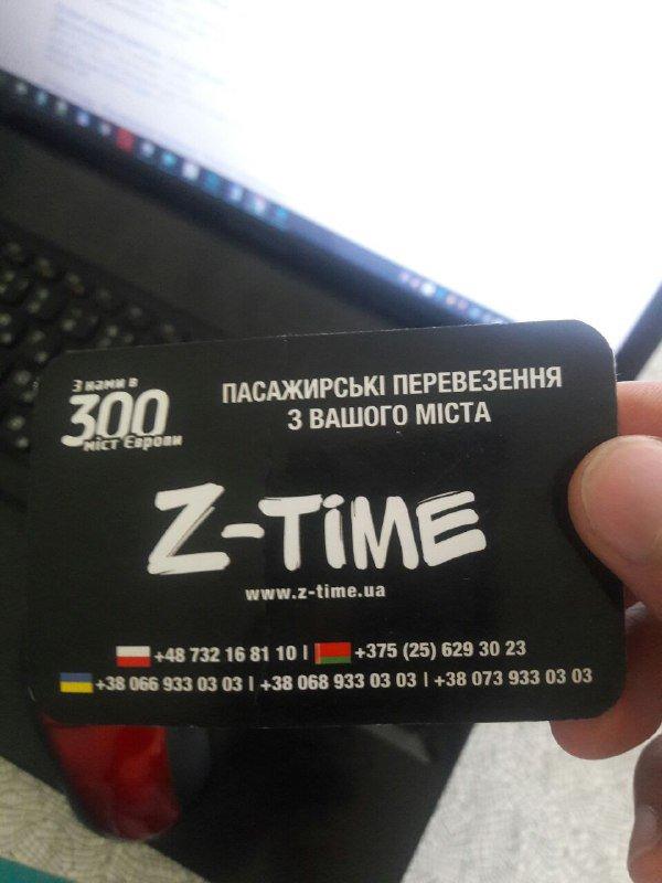 Z-Time - Хуже перевозчика наверное нету