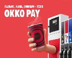 Новий функціонал в ОККО Pay: тепер каву та омивач можна купити, не підходячи до каси