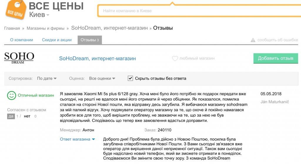 Отзыв о Sohodream интернет-магазин  В ніякому випадку більш ... 1395616e7c09b