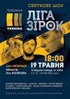Концерт Лига звёзд (Ліга Зірок) 19 мая Троицкая площадь