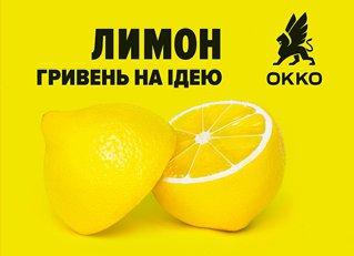 Є ідея – тримай лимон: ОККО розігрує мільйон гривень