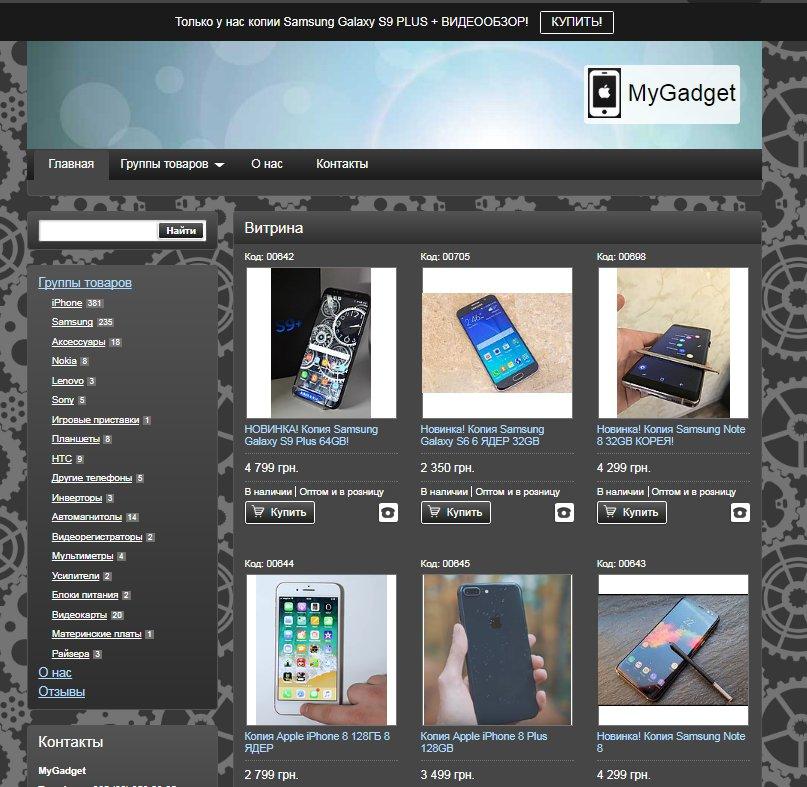 mygadget.odessa.ua - Интернет-магазин недорогих копий телефонов MyGadget
