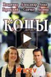 Сериал Копы на работе (Копи на роботі) отзывы