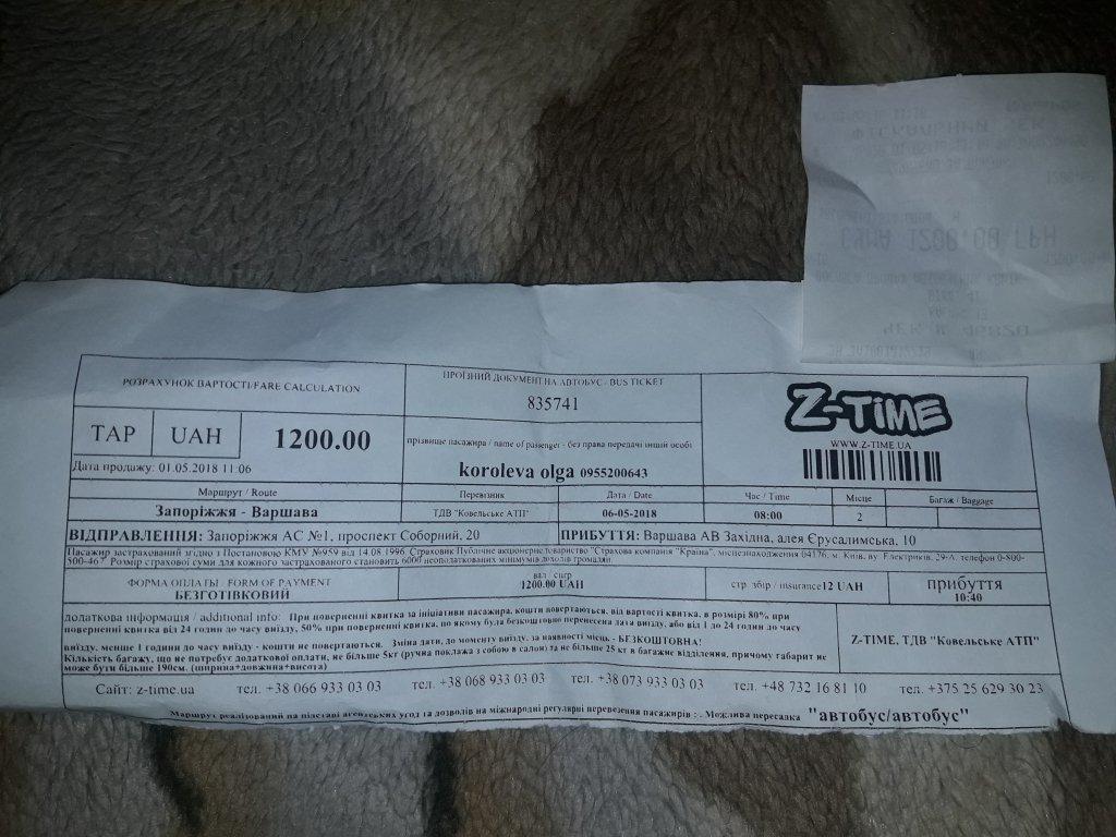 Z-Time - Ужасс!!!! не жалейте денег едьте поездом