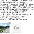 """Отзыв о Дендропарк """"СОФИЕВКА"""": Откройте глаза"""