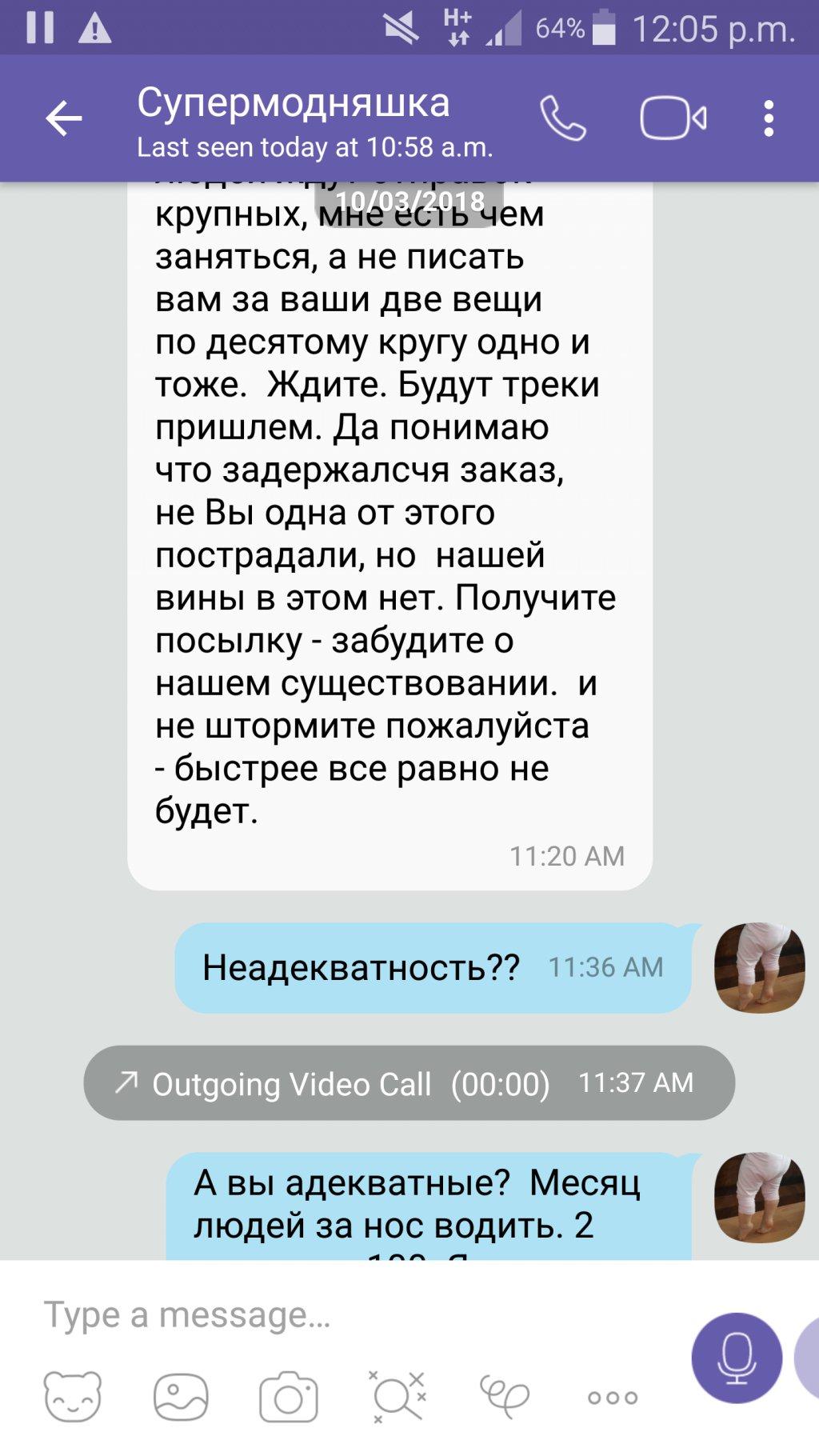 81f4cb7ef558 Отзыв о Интернет магазин одежды Супермодняшка  Честный отзыв с фото!