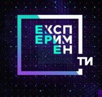 Проект СТБ ЭксперименТЫ