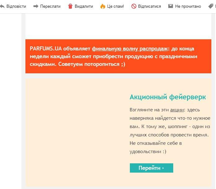 """Интернет-магазин PARFUMS.UA - """"Щедрость"""" парфумса просто зашкаливает"""