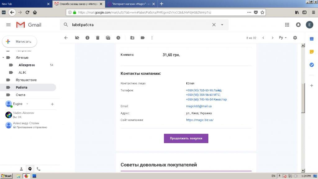 Prom.ua - ХАБ