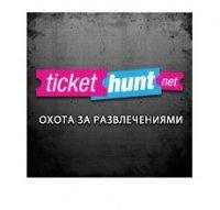 tickethunt.net купить билеты на концерты