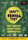 Craft Beer Fest Киев ВДНХ 26-27 мая