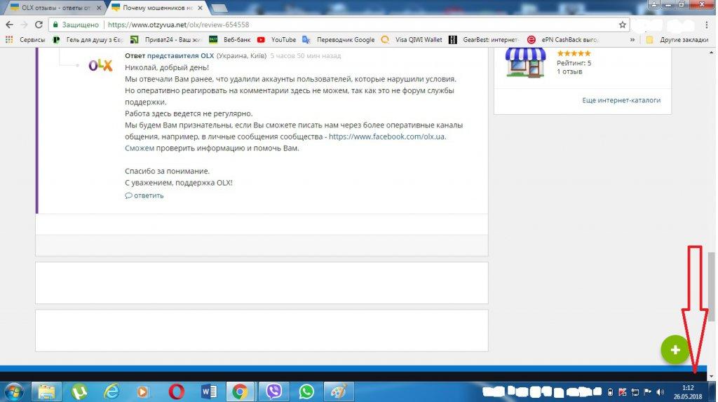 OLX - Бараны с olx - 46 !