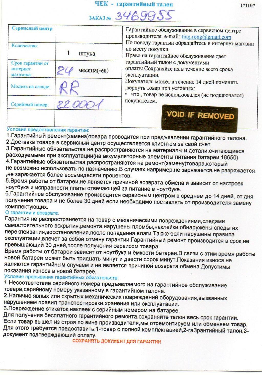 Интернет-магазин changebattery.com.ua - Changebattery отзывы