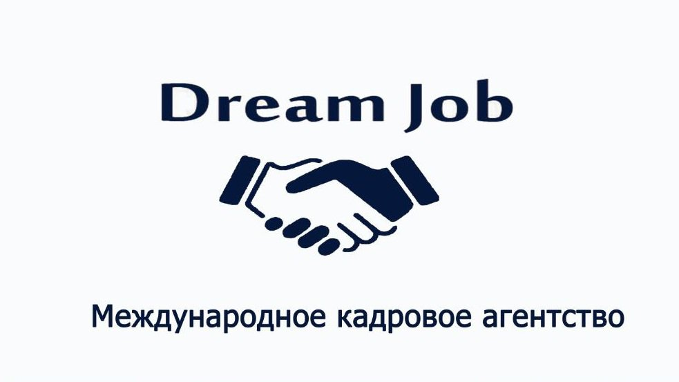 Международное кадровое агенство Dream Job