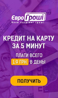 eurogroshi.io.ua онлайн кредит