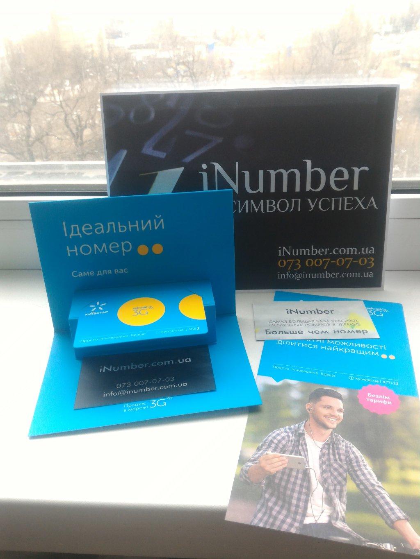 Интернет магазин iNumber.com.ua - Золотые номера iNumber.com.ua