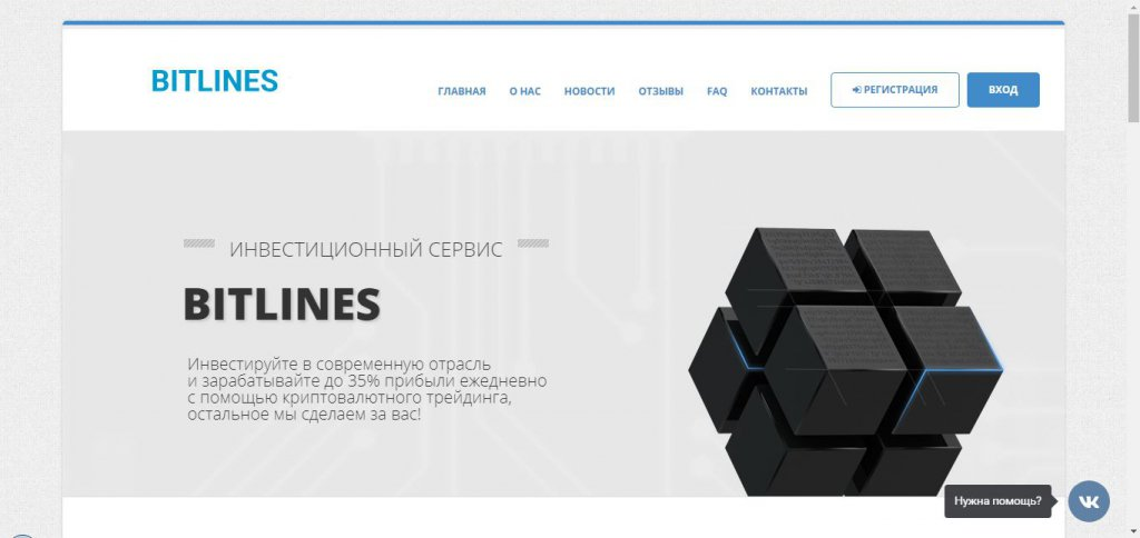 bitlines.org инвестиционный сервис