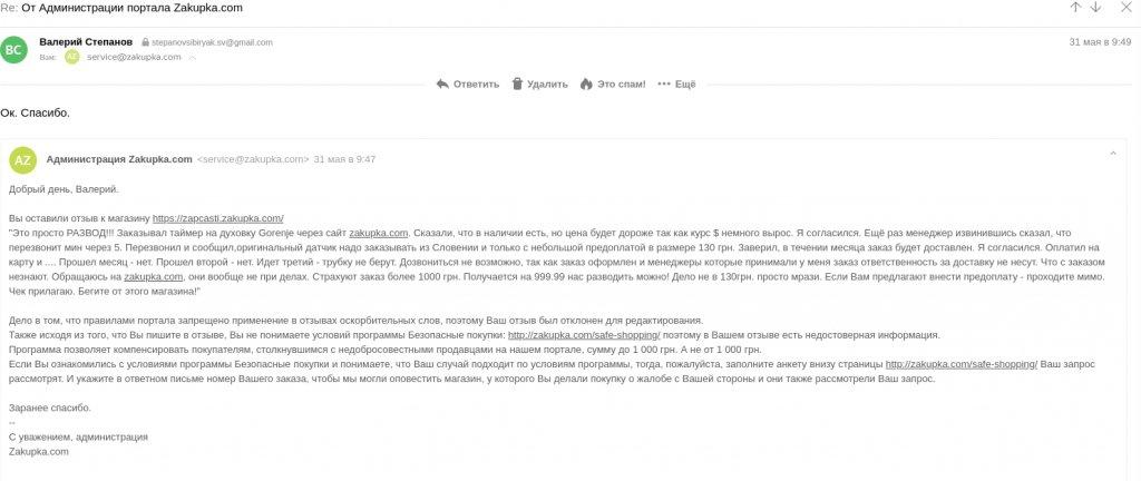 Каталог товаров и услуг Zakupka.com -