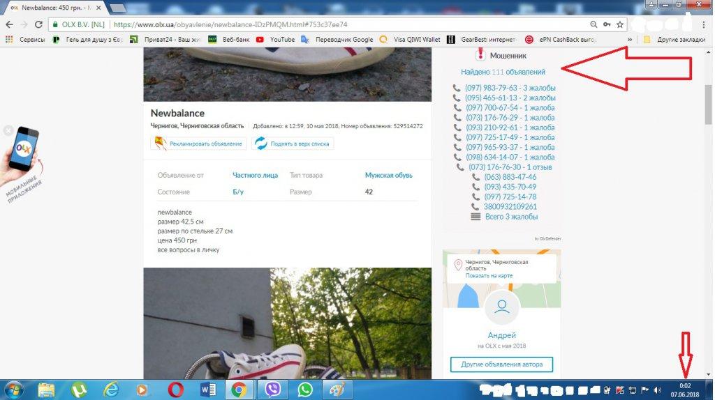 c2eb121811c11 OLX - Бараны с olx - 62 !