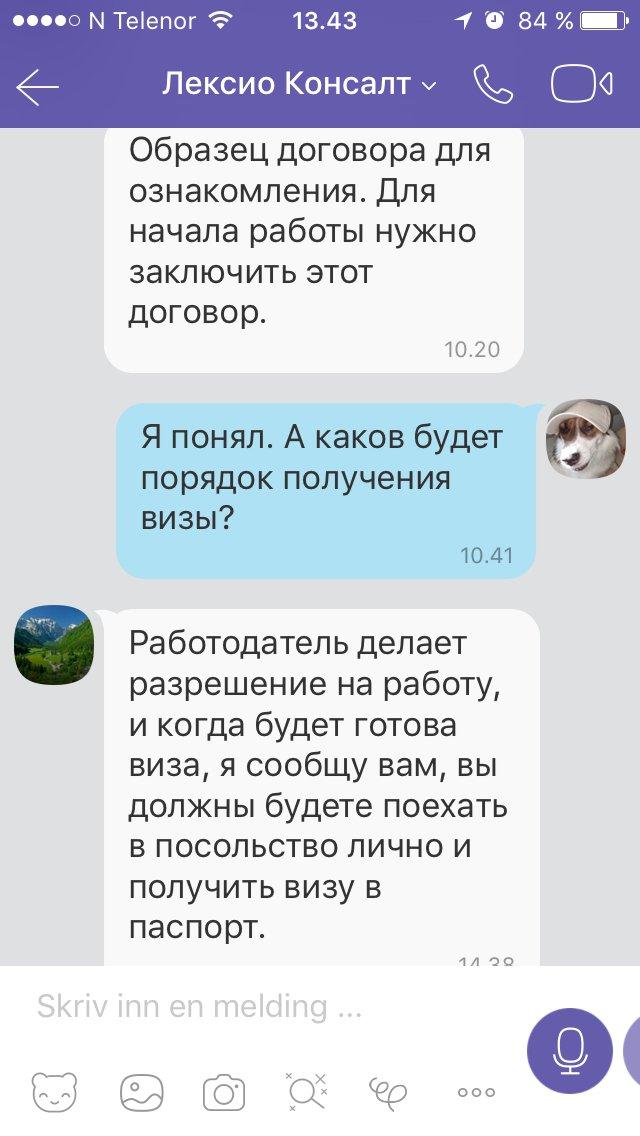 Денис Вороненков, Белла Кесельман - Денис и его команда спасают людей от необдуманных поступков