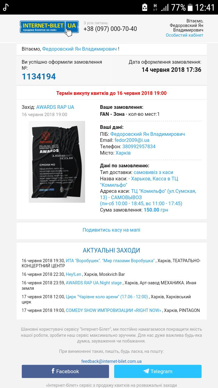 Internet-bilet.ua продажа билетов он-лайн - Так себе