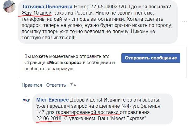 Мист Экспресс - Где моя посылка - 3
