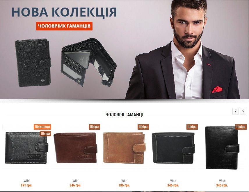 stofs.com.ua - інтернет-магазин - Жіночі та чоловічі аксесуари - гаманці, сумки, зонти, ремні, валізи...