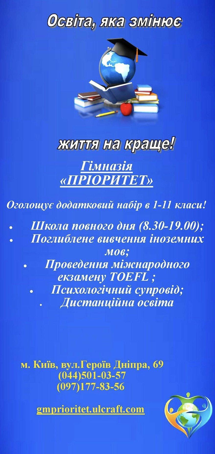 """Гимназия """"Приоритет"""", Киев - Освіта, яка змінює життя на краще!"""
