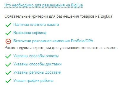 Bigl.ua / Бигль юа - Информация для ПОКУПАТЕЛЕЙ!