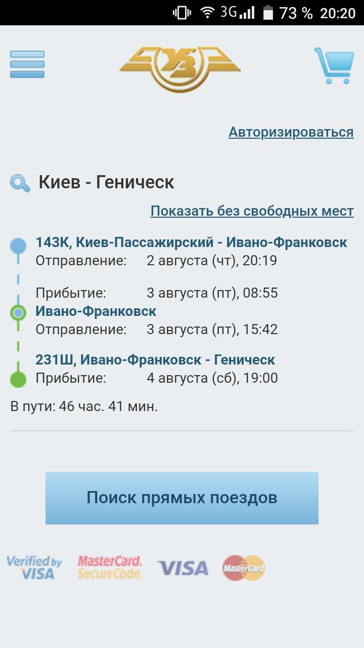 Укрзализныця - На море через ИваноФранковск