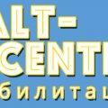 Реабилитационный центр «Альт-Центр» отзывы