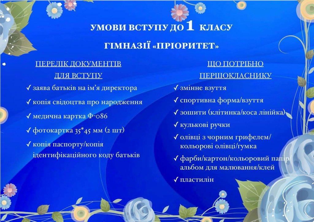"""Гимназия """"Приоритет"""", Киев - Необхідна інформація для батьків майбутніх першачків!"""