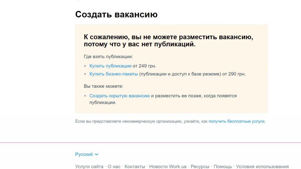 Work.ua - Платный дорогой сайт