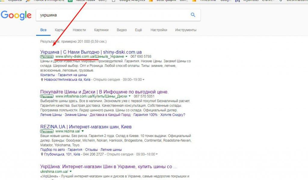 shiny-diski.com.ua интернет-магазин - Давайте конкурировать добросовестно.