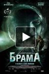 Фильм Брама 2018 отзывы