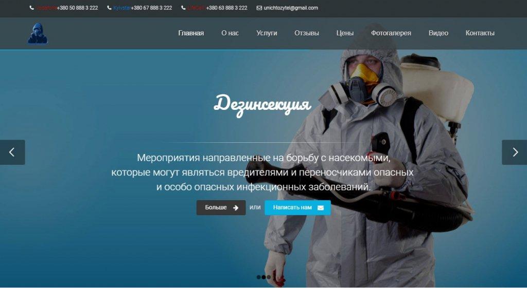 Компания Уничтожитель Киев - Ребята уничтожают все вредные насекомые