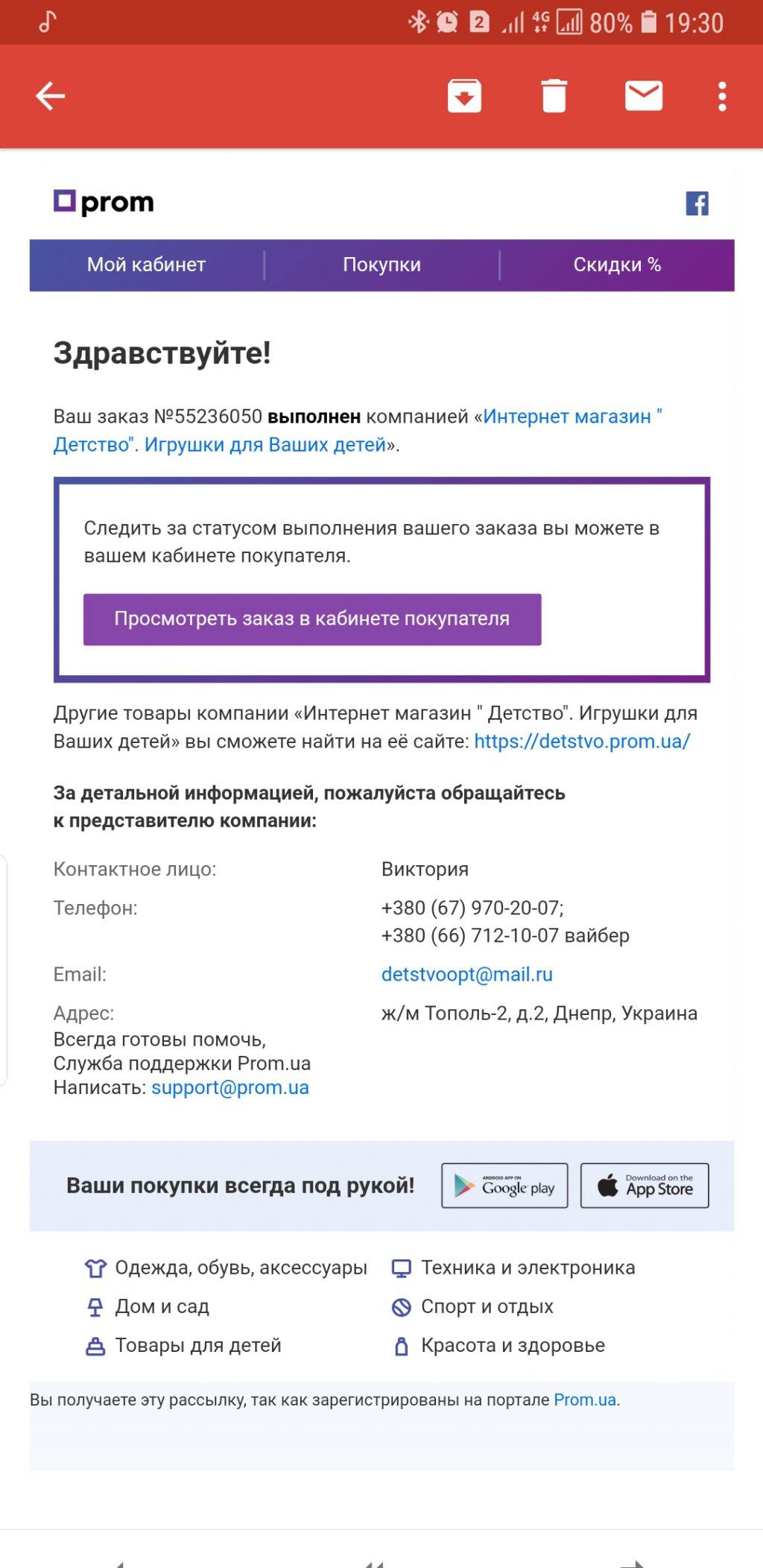 """Детские игрушки - Интернет-магазин """"Детство"""", г. Днепр"""