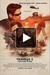 """Фильм """"Убийца 2: Против всех"""" (2018) отзывы"""