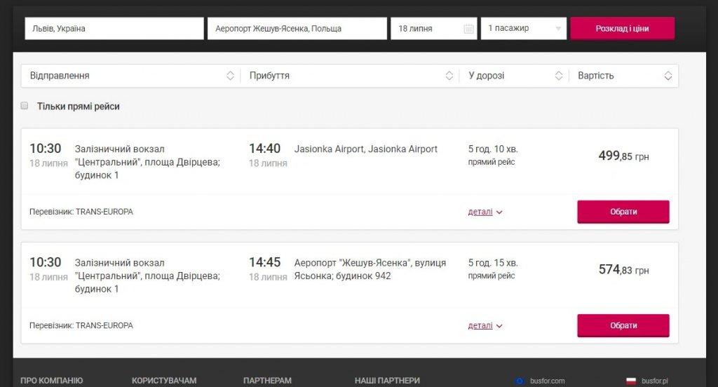 Busfor.ua - Поездка прошла хорошо но вопрос по цене