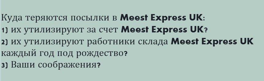 """Мист Экспресс - кто утилизирует """"потеряши"""" на складе в Великобритании?"""