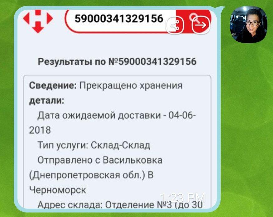 НОВАЯ ПОЧТА (Нова Пошта) - Потеряли посылку скрыли этот факт