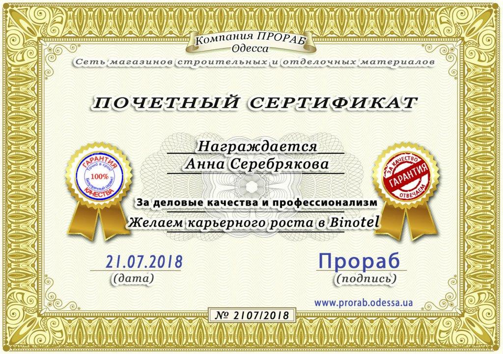 """Компания """"Binotel"""" - От компании ПРОРАБ,Сеть магазинов строительных и отделочных материалов"""