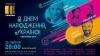 """Концерт """"С днем рождения, Украина!"""" 25 июля 2018 отзывы"""
