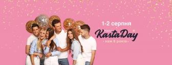 1-2 серпня - Happy Kasta Day! Ви готові?