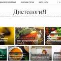 dietologya.com сайт для похудения отзывы