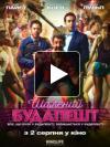 Фильм Сумасшедший Будапешт (Мальчишник в Европе 2018) отзывы